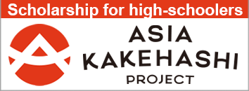 Asia Kakehashi Project 2020
